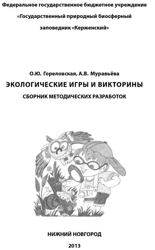 Эковикторины_Методпособие -1