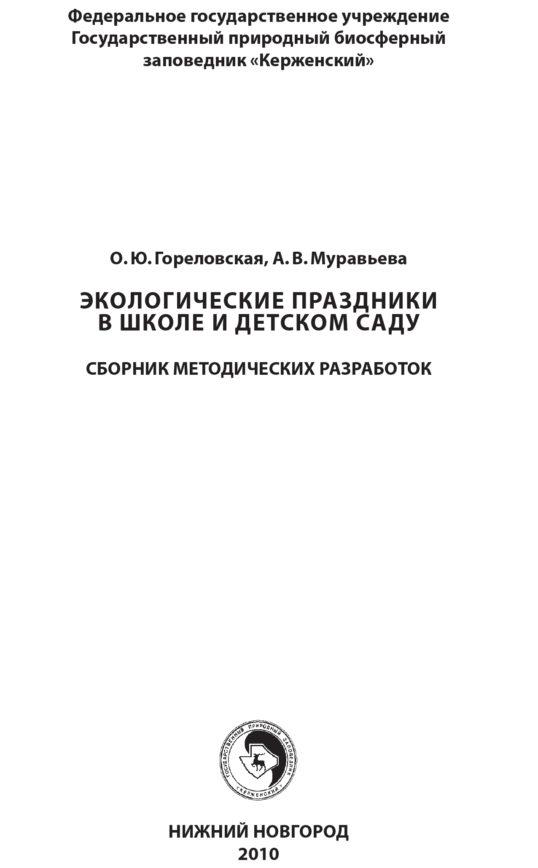 Эковикторины_Методпособие -2