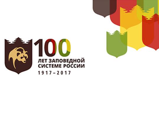 100 лет заповедной системе России 568х427